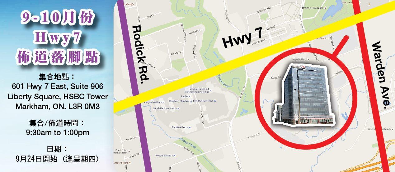 hwy7-ev-hq